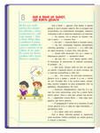 """Купить книгу """"Финансовая грамотность для малышей. Второй шаг к миллиону"""""""