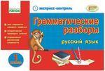 Грамматические разборы. Русский язык. 1 класс