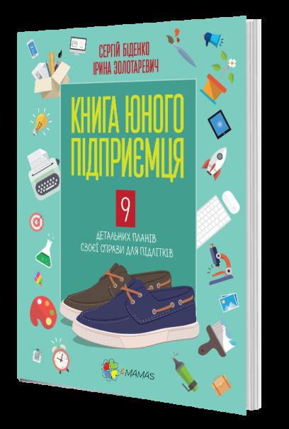 """Купить книгу """"Книга юного підприємця. 9 детальних планів своєї справи для підлітків"""""""