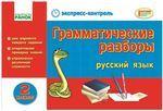 Грамматические разборы. Русский язык. 2 класс