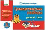 Грамматические разборы. Русский язык. 3 класс