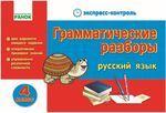 Грамматические разборы. Русский язык. 4 класс