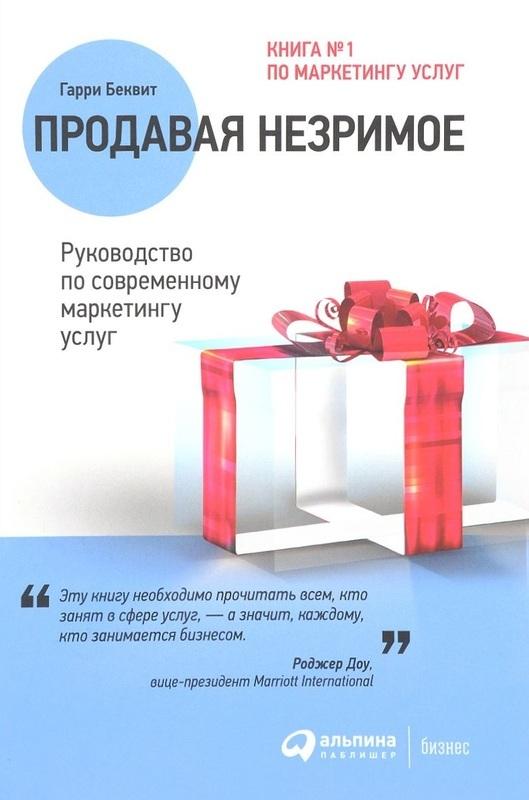 """Купить книгу """"Продавая незримое. Руководство по современному маркетингу услуг"""""""