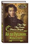 Ай да Пушкин.. Музы о поэте