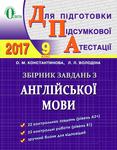 Англійська мова. Збірник завдань для проведення ДПА 2017. 9 клас