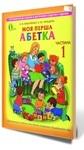 Моя перша абетка. Частина 1. Навчальний посібник для дітей старшого дошкільного віку