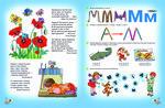 Моя перша абетка. Частина 1. Навчальний посібник для дітей старшого дошкільного віку - купить и читать книгу