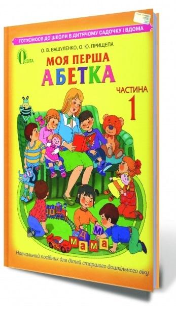 """Купить книгу """"Моя перша абетка. Частина 1. Навчальний посібник для дітей старшого дошкільного віку"""""""