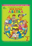 Моя перша абетка. Частина 2. Навчальний посібник для дітей старшого дошкільного віку - купить и читать книгу