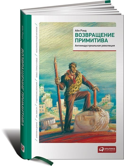 """Купить книгу """"Возвращение примитива. Антииндустриальная революция"""""""