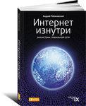 Интернет изнутри. Экосистема глобальной сети - купить и читать книгу