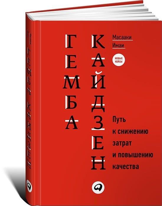 """Купить книгу """"Гемба кайдзен. Путь к снижению затрат и повышению качества"""""""