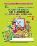 Робочий зошит для підготовки до навчання письма. Частина 2 - купити і читати книгу