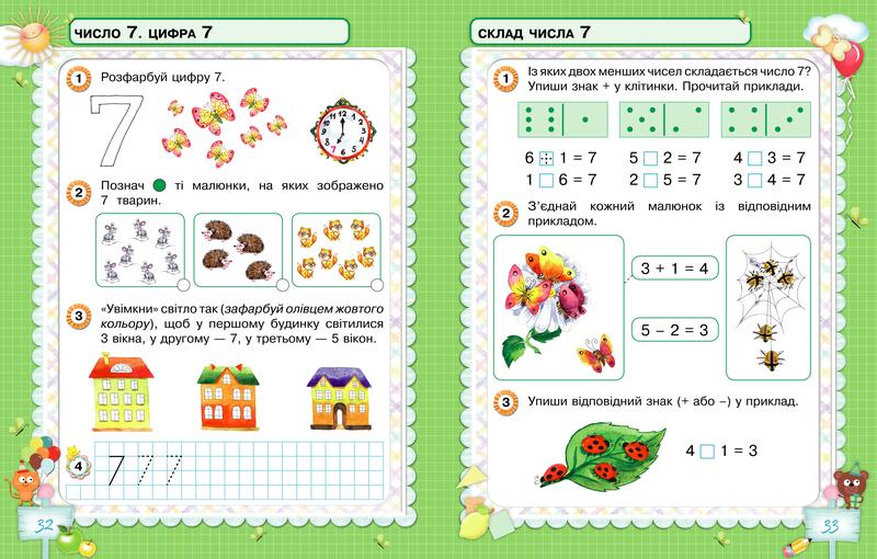 Цікава математика для дошкільнят. Робочий зошит - купить и читать книгу