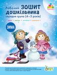 Зима. Робочий зошит дошкільника. 4-5 років (середня група)