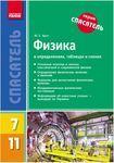Физика в определениях, таблицах и схемах. 7-11 классы