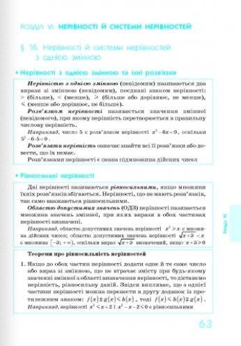 """Купить книгу """"Алгебра і початки аналізу в означеннях, таблицях і схемах. 7-11 класи"""""""