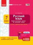 Русский язык. 7 класс. Планы-конспекты уроков на печатной основе