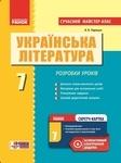 Українська література. 7 клас. Розробки уроків