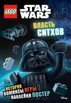 Star Wars: Власть ситхов (+ постер и наклейки)