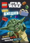 Star Wars: Сила джедаев (+ постер и наклейки)