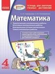 Математика. 4 класс. Тетрадь для контроля учебных достижений