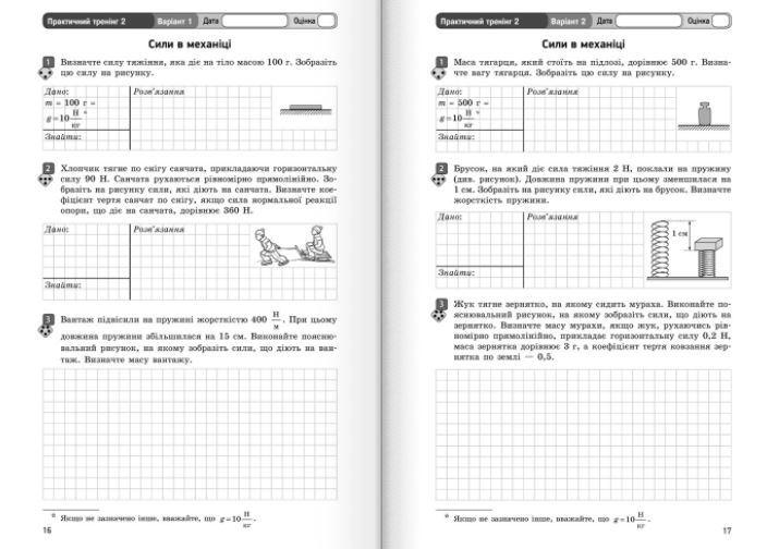 "Купить книгу ""Фізика. 7 клас. Зошит для контролю навчальних досягнень"""