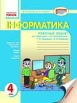 Інформатика. 4 клас. Робочий зошит (до підручника Г.В. Ломаковської, Г.О. Проценко, Й.Я. Ривкінда)