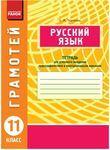 Русский язык. 11 класс. Тетрадь для успешного овладения орфографическими и пунктуационными навыками