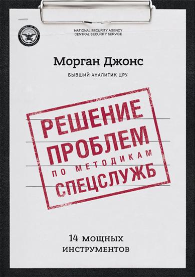 """Купить книгу """"Решение проблем по методикам спецслужб. 14 мощных инструментов"""""""