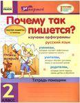 Почему так пишется? Русский язык. 2 класс. Тетрадь-помощник