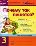 Почему так пишется? Русский язык. 3 класс. Тетрадь-помощник