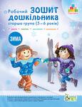 Робочий зошит дошкільника. Зима (для дітей 5-6 років)