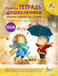 Рабочая тетрадь дошкольника. Осень. Средняя группа (4-5 лет) - купити і читати книгу
