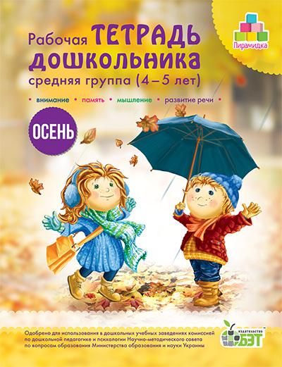 Рабочая тетрадь дошкольника. Осень. Средняя группа (4-5 лет) - купить и читать книгу