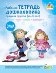 Рабочая тетрадь дошкольника. Зима. Средняя группа (4-5 лет) - купить и читать книгу
