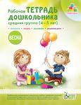 Рабочая тетрадь дошкольника. Весна. Средняя группа (4-5 лет) - купить и читать книгу