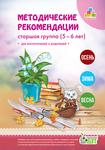 Методические рекомендации для воспитателей и родителей. Старшая группа. 5-6 лет