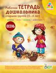 Рабочая тетрадь дошкольника. Осень. Старшая группа (5-6 лет) - купить и читать книгу
