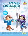 Рабочая тетрадь дошкольника. Зима. Старшая группа (5-6 лет) - купить и читать книгу
