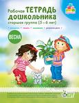 Рабочая тетрадь дошкольника. Весна. Старшая группа (5-6 лет) - купить и читать книгу