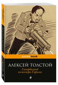 """Купить книгу """"Гиперболоид инженера Гарина"""""""