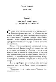 """Купить книгу """"Убийство в «Восточном экспрессе»"""""""