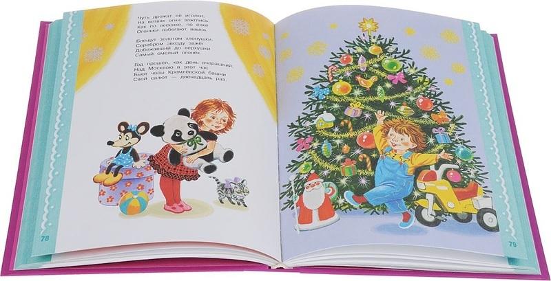 """Купить книгу """"Читаем с малышом. От 6 до 7. Волшебное слово"""""""