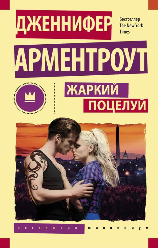 "Купить книгу ""Жаркий поцелуй"""