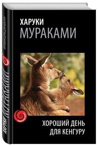 """Купить книгу """"Хороший день для кенгуру"""""""