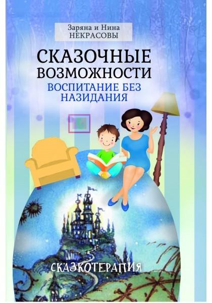 """Купить книгу """"Сказочные возможности. Воспитание без назидания"""""""