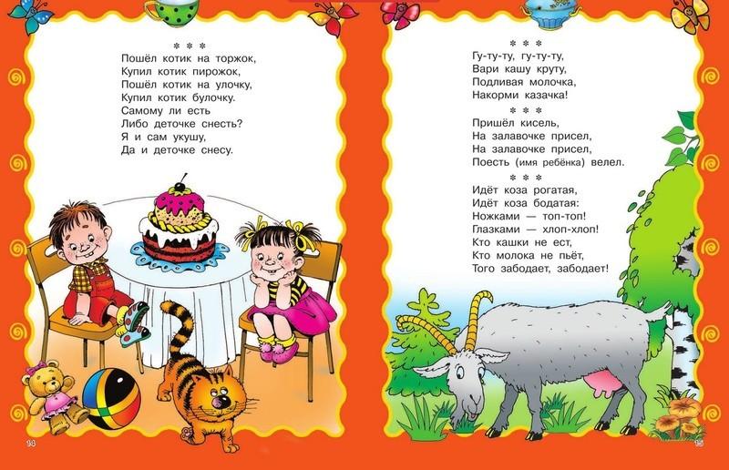 """Купить книгу """"Книга для семейного чтения. Для детей от 3 месяцев до 6 лет"""""""