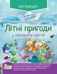 Літні пригоди у підводному царстві. 3 клас