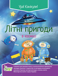 Літні пригоди в космосі. 4 клас